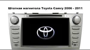 <b>Штатная магнитола Toyota Camry</b> 2006-2012 - YouTube