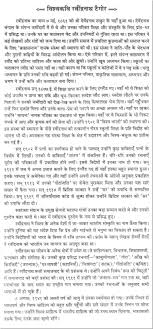 short essay on rabindranath tagore rabindranath tagore essay  writing introductions for essay on rabindranath tagore in hindi short essay on rabindranath tagore in hindi