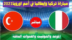 موعد مباراة تركيا وايطاليا في بطولة يورو 2021 والقنوات الناقلة - YouTube