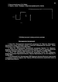 ЛЕТОПИСЬ КАФЕДРЫ ГЕОЭКОЛОГИИ pdf Оппонирование кандидатской диссертации Величко С А Природноресурсное обеспечение гибридных гелио ветроэнергетических систем