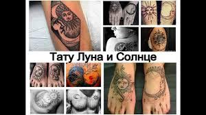 значение тату луна и солнце информация и фото примеры рисунков тату для сайта Tattoo Photoru