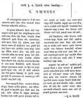 essay on grandmother in marathi language