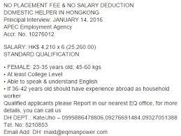 Job Qualification List Eyequest International Manpower Services List Of Job