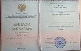 Дипломы и сертификаты Сухова Ж С Научно исследовательский  Диплом бакалавра по специальности Мехатроника и робототехника