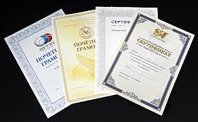 Грамоты и сертификаты АйКопи сертификаты и грамоты печать  печать грамот