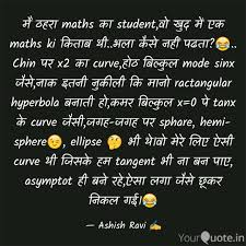 Best Maths Quotes Status Shayari Poetry Thoughts Yourquote
