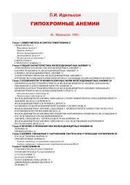 Реферат Анемия и беременность Библиотека медицинской литературы  Гипохромные анемии Идельсон Л И 1981 год 192 с