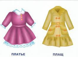 Дидактическая игра подбери зимнюю одежду ru Отчет по практике отчет по практике в магазине мужской одежды и аксессуаров image