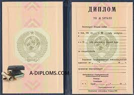 Дипломы СССР купить диплом старого образца СССР a diploma com Диплом СССР 1980 1996 гг