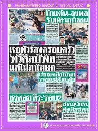 ข่าวห้องสมุดประชาชน]✨ ส่งเสริมการอ่าน #หนังสือพิมพ์ออนไลน์  ห้องสมุดประชาชนอำเภอทุ่งเสลี่ยม จังหวัดสุโขทัย ✨ หนังสือพิมพ์ไทยรัฐ ฉบับวัน เสาร์ที่ 9 มกราคม 2564