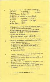 old question papers of music examination bsv folk dance old bsv folk dance old papers 2014