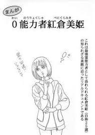 紅倉美姫転居先
