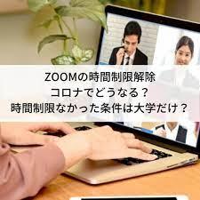Zoom 時間 制限