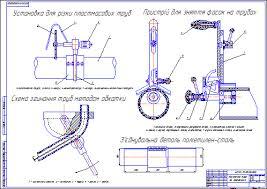 Схема оборудование для подготовки к сварке пластмасовых труб  Схема оборудование для подготовки к сварке пластмасовых труб Чертеж Оборудование транспорта нефти и газа