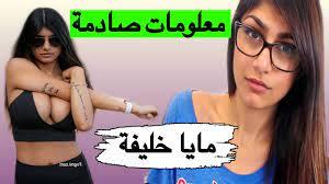 معلومات صادمة عن مايا خليفة ممثلة الافلام الاباحية - YouTube