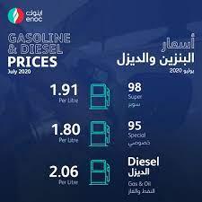 تثبيت أسعار الوقود لشهر يوليو 2020 – رادار نيوز