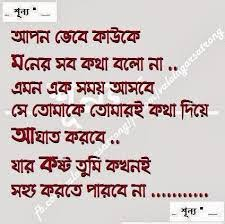 sad_images_of_love_with_quotes_in_bengali-5.jpg via Relatably.com