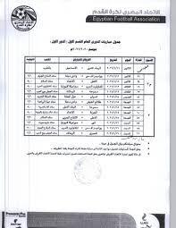 جدول مباريات الدوري المصري الموسم الجديد 2020 -2021 - سوبر كورة