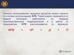 Презентация на тему ТЕМА Тема Анализ использования трудовых  13 Полноту использования трудовых ресурсов