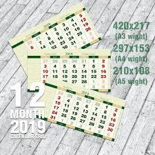 Printable Calendar Pdf Inspiration 48 Calendar 48 Wall Calendar PDF Printable Calendar Etsy