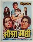 Satish Kaul Jeeja Sali Movie