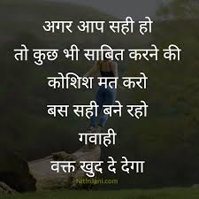 Motivational Quotes In Hindi Archives Nitinjani