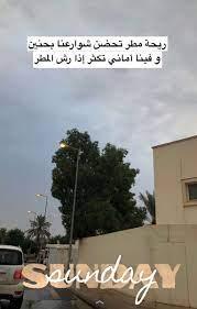 """Jawaher alharbi Twitterissä: """"#امطار_الرياض ريحة مطر تحضن شوارعنا بحنين  وفينا أماني تكثر إذا رش المطر 🌨 . #نجد_العذيه #امطار_الرياض… """""""