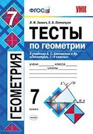 Тесты по геометрии класс К учебнику Л С Атанасяна Геометрия  Тесты по геометрии 7 класс К учебнику Л С Атанасяна Геометрия
