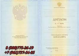 Диплом вуз ru Купить диплом Бакалавра