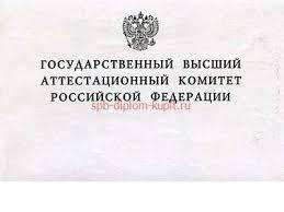 Диплом доктора наук в Санкт Петербурге Купить диплом в Санкт  Диплом доктора наук с приложением в Санкт Петербурге