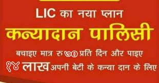 Tax Saving Instruments Lic Kanyadan Policy