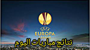 نتائج مباريات يوروبا ليغ - YouTube