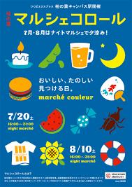 2013マルシェコロール夏 Tenikaku Design