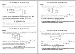 Самостоятельная работа по информатике Алгебра логики Логические  Самостоятельная работа по информатике Алгебра логики Логические законы