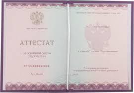 Образцы новых форм дипломов  attestat 9