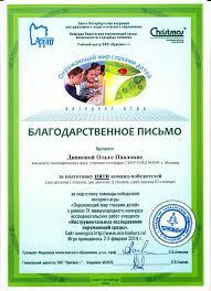Учитель географии Диянова Ольга Павловна Мои дипломы грамоты  Мои дипломы грамоты сертификаты удостоверения