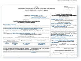 Куда подавать документы на вид на жительство в москве 2018