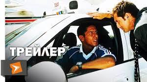 Такси (1998) | Трейлер #1 | Киноклипы Хранилище - YouTube