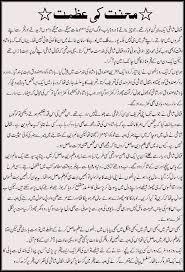 urdu point essay best ideas about urdu point essay urdu essay site question paper urdu special paper essay grammar