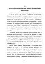 Конституционное право зарубежных стран id  Реферат Конституционное право зарубежных стран 3