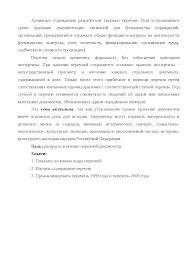 Архивоведческие аспекты в делопроизводстве перечни документов  Это только предварительный просмотр