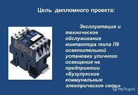 Презентация на тему ДИПЛОМНЫЙ ПРОЕКТ Эксплуатация и  2 2 Цель дипломного проекта
