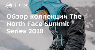 Обзор коллекции The <b>North</b> Face Summit Series 2018 — Блог ...