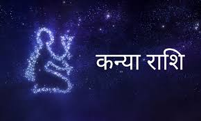 कन्या मासिक राशिफल मई 2021, Kanya Masik Rashifal May 2021 In Hindi
