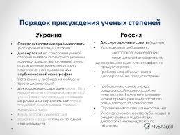 Презентация на тему Нормативно правовое обеспечение аттестации  8 Порядок присуждения ученых степеней Украина Россия Специализированные ученые советы