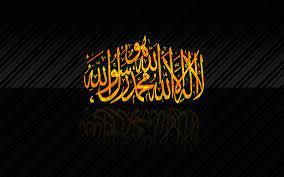 Beautiful Islamic Wallpaper for Laptop ...