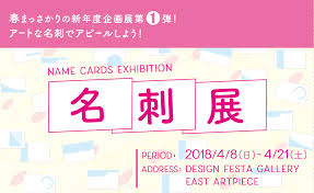 Design Festa Gallery Blog 名刺展 Name Cards Exhibition 出展者紹介