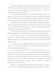 Научный путь Константина Эдуардовича Циолковского реферат по  Это только предварительный просмотр