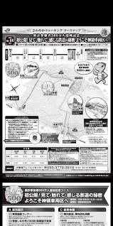 たs Tweet 14日の名古屋地区500万人記念の 春日井駅神領駅コース