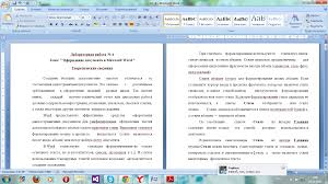 Лабораторная работа № Тема Оформление документа в microsoft  Встроенные стили форматирования